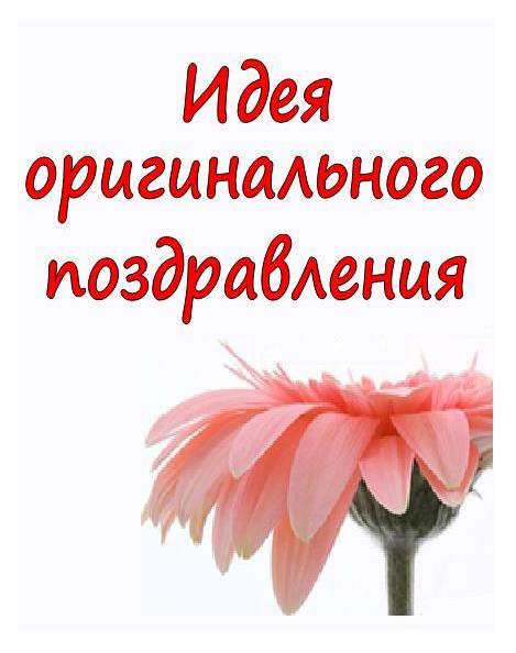 deya_orig_pozd